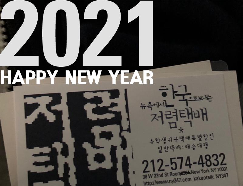 HappyNewYear_2021.jpg